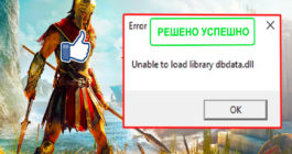 Как исправить ошибку «unable to load library dbdata.dll» в Assassins Creed Odyssey