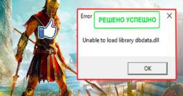 Как исправить ошибку «unable to load library dbdata.dll» в Assassins Creed Odyssey