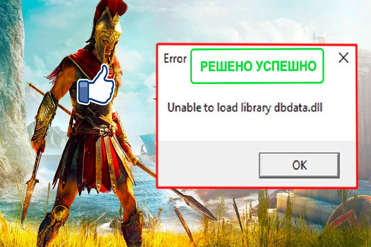 Unable to Load Library DBdata DLL Assassin's Creed Odyssey