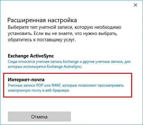 интерент почта на windows 10