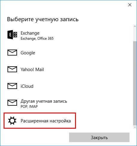 расширенные настройки почты в windows 10