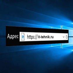 Адресная строка Windows 10: как включить и использовать?