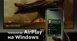 Как подключить Apple TV к компьютеру Windows 10 с помощью AirPlay