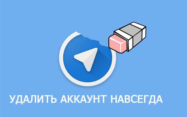Как можно навсегда удалить свой аккаунт в Телеграме, пошаговая инструкция