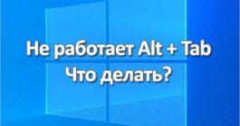 Настройка комбинации Alt и Tab, как добавить на рабочий стол Windows 10