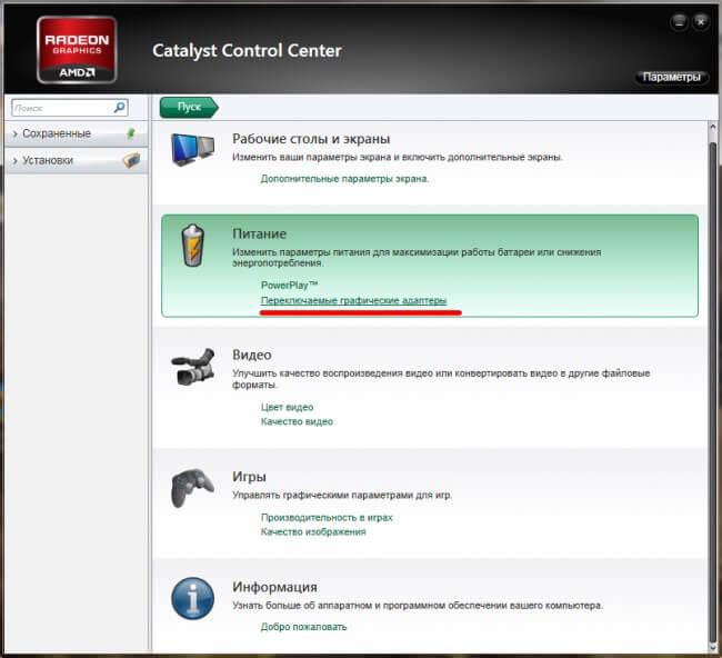 Настройка видео карты AMD