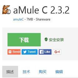 Как удалить вредоносную программу aMule C