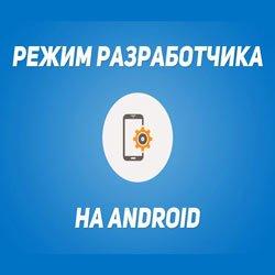 Включаем режим разработчика Android