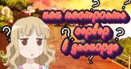 Топ-10 лучших русских аниме-серверов Дискорда, описания каналов и групп