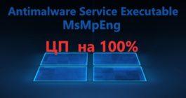 Как навсегда отключить Antimalware Service Executable в ОС Win 10, 3 способа