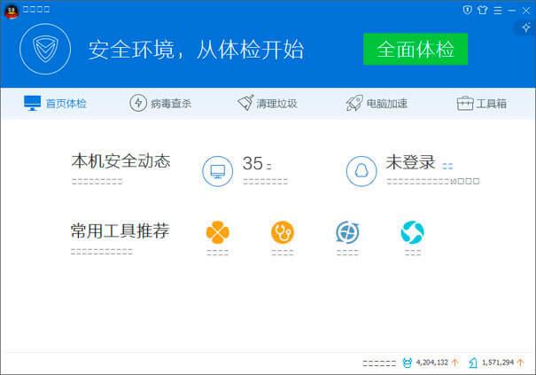 Интерфейс антивируса Tencent