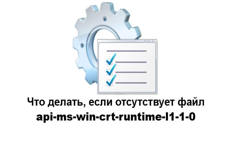 файл отсутствует api-ms-win-crt-runtime-l1-1-0 - как исправить