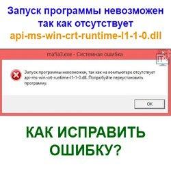 Запуск программы невозможен так как отсутствует api ms win crt runtime l1-1-0.dll