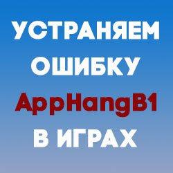 Исправляем ошибку AppHangB1