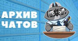 Как найти и вернуть переписку из архива в Телеграме и где находятся такие чаты