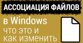 Как изменить ассоциации файлов и восстановление сопоставления в Windows 10