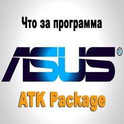 ASUS ATK Package: что за программа и стоит ли её устанавливать