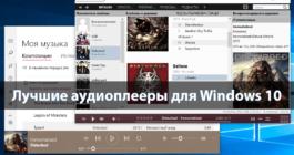 Топ-14 лучших аудиоплееров и как выбрать проигрыватель для ОС Windows 10
