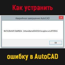 Фатальная ошибка в Aвтокаде Unhandled e0434352h Exception at — как исправить