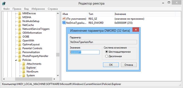 реестр автозапуск в Windows 10