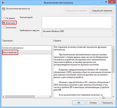 отключаем авторан в Windows 10