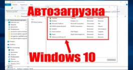 Включение и способы настройки меню автозапуска приложений в ОС Windows 10