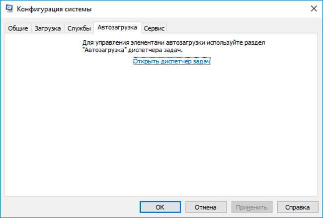 Конфигурация системы в Windows 10 (автозагрузка)