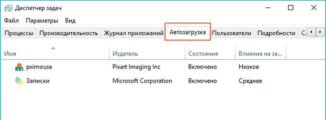 Автозапуск в менеджере задач Windows 10