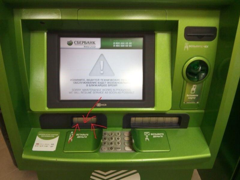 зеленый банкомат