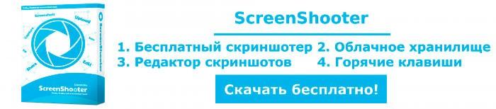 Баннер для скачивания скриншотер