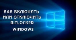 Как включить и отключить службу шифрования BitLocker, можно ли удалить