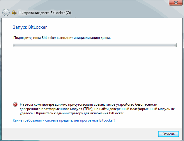 bitloker без trm на windows 10