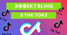 Как в ТикТоке можно сделать блестки, где найти и как включить эффект Bling