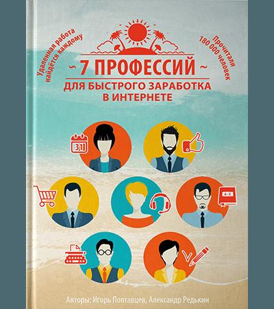 7 профессий для работы в интернете