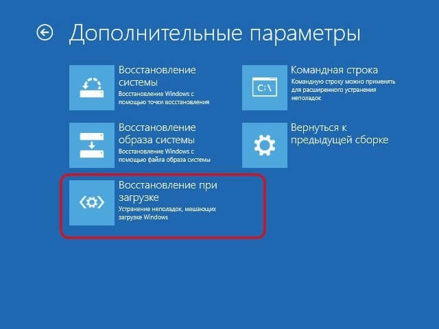 восставновление при загрузке windows 10