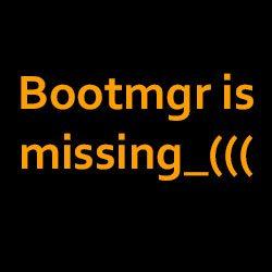 Bootmgr is missing – что делать Windows 7, как исправить ошибку