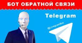 Для чего в Telegram нужен бот обратной связи, как его создать и использовать