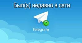 Что это значит, когда в Телеграме написан статус был недавно и как его поставить