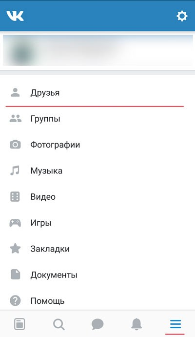 Главное меню клиента VK для Android
