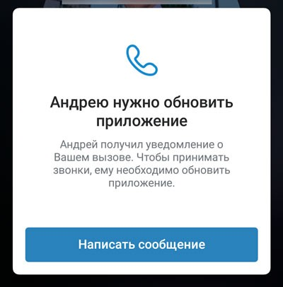 Уведомление на экране звонка VK