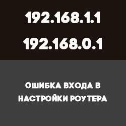 Не получается зайти в настройки роутера 192.168.1.1