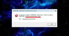 Как исправить ошибку Windows «Память не может быть read/written» при запуске приложений, игр