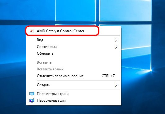 Настройки amd catalist