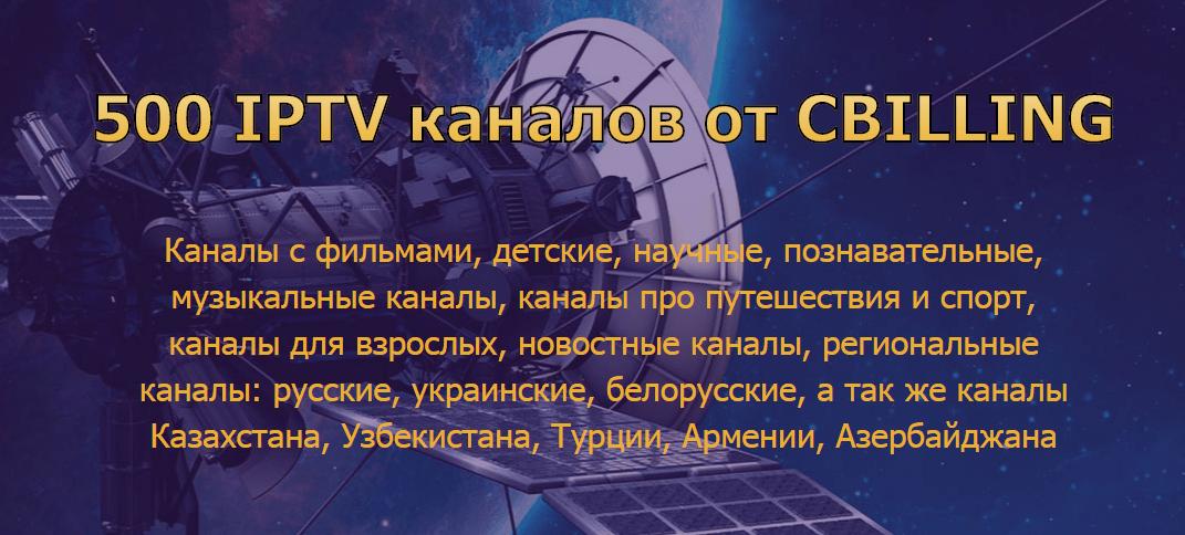 Cbilling TV