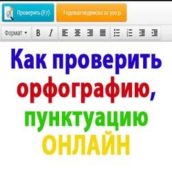 Как проверить орфографию, пунктуацию в тексте онлайн