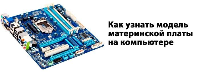 Методы узнать информацию о чипсете