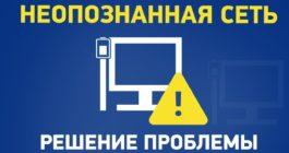 Что делать при появлении неопознанной сети и как исправить на Windows 10