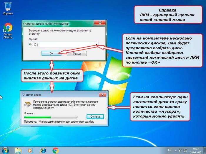 Процесс очистки диска (системная утилита)