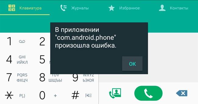 Окно ошибки com.android.phone