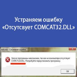 Устраняем ошибку «Отсутствует comctl32.dll»